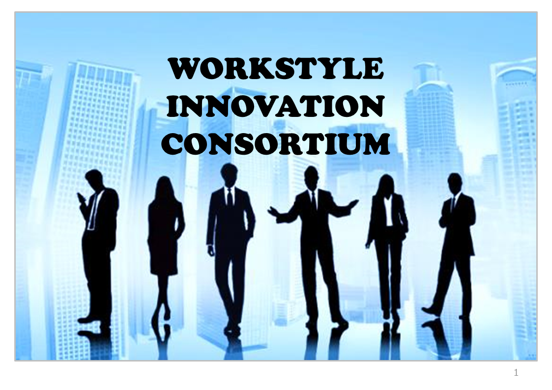 Workstyle Innovation Consortium